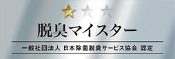 日本除菌消臭サービス協会 脱臭マイスター認定